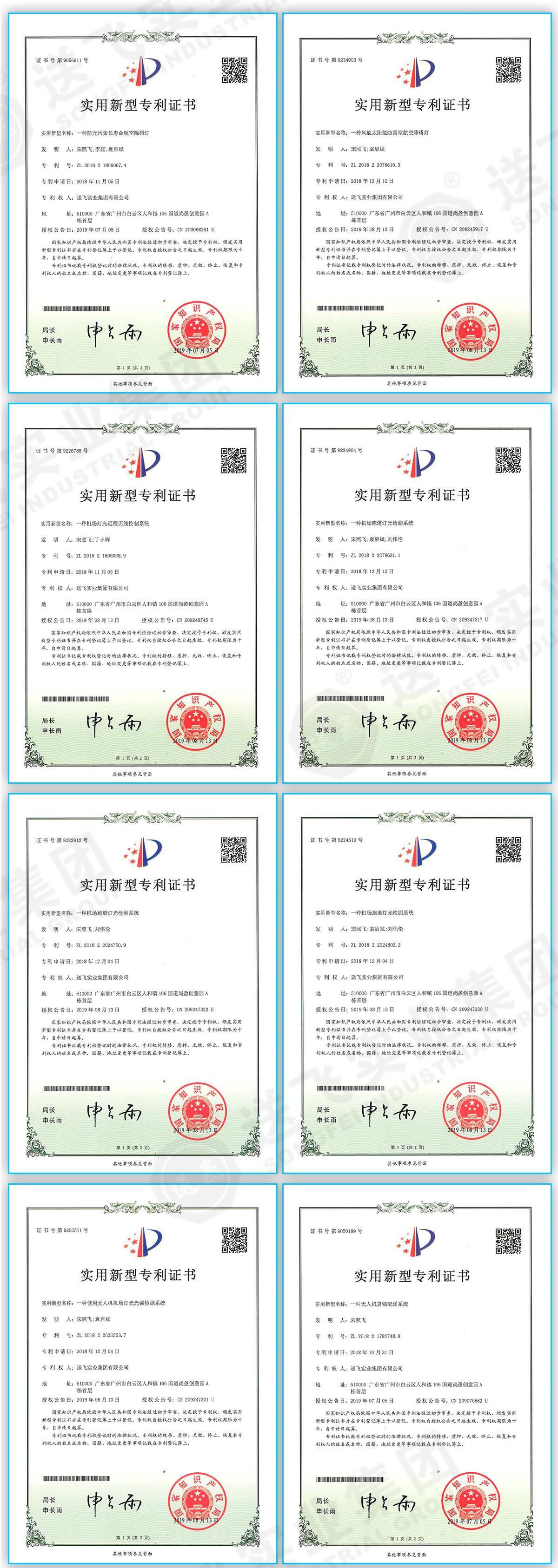 停机坪专利证书