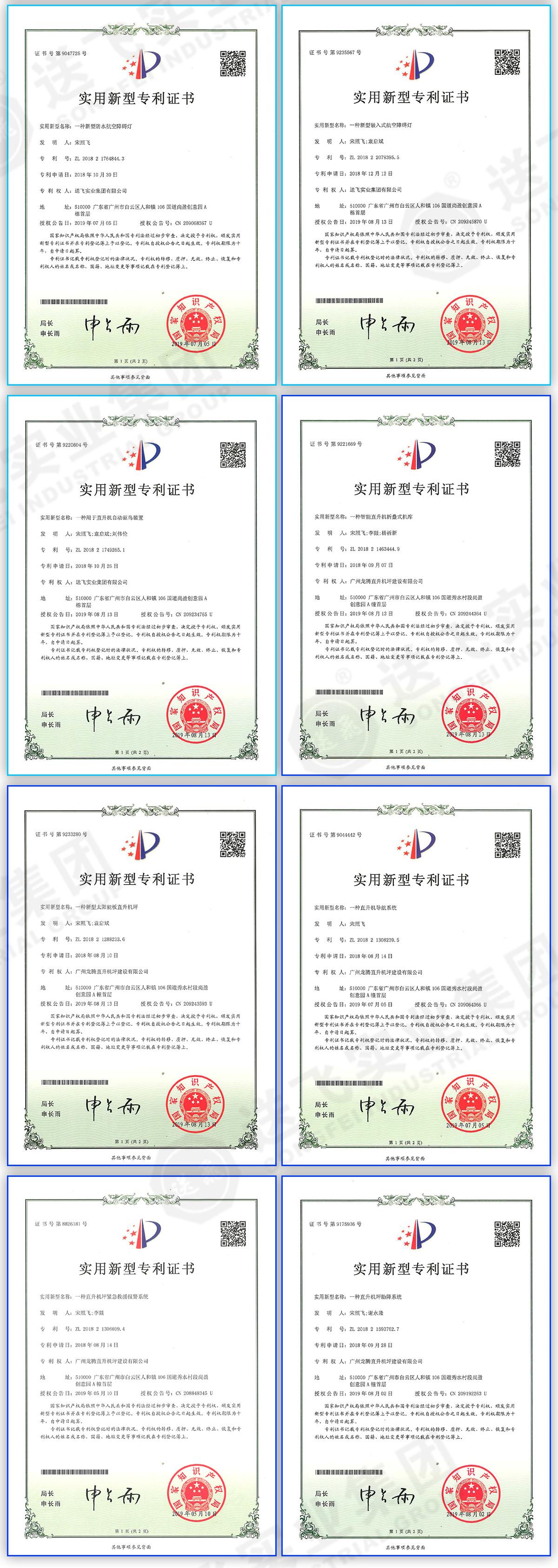 直升机停机坪专利证书
