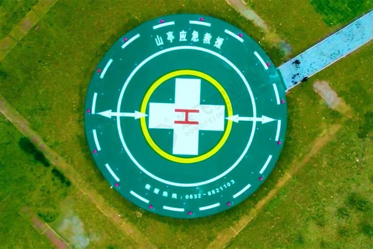 速看!山东省枣庄市山亭区首个应急救援直升机停机坪