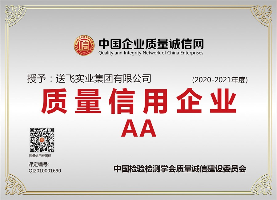 """喜讯!送飞连续三年荣获""""AA级质量信用企业""""称号"""